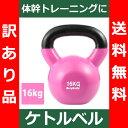 【送料無料】(訳あり品) ケトルベル 16kg 色:パープル ピンク 正規品 体幹 トレーニング 筋...