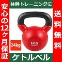 【送料無料】 ケトルベル 24kg 色:レッド 正規品/12ヶ月保証 体幹 トレーニング 筋トレ エ...