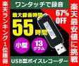 【楽天ランキング1位獲得】超小型USB型 ワンタッチ 簡単 ボイスレコーダー 4GB Win7/8/8.1/10対応 ギフト プレゼント 会議 講義 録音 軽量 クリア レコーダー れこーだー 防犯 スパイ 長時間 高音質 ic 10P18Jun16