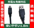 Playstation3 充電/有線ケーブル対応 USBコード(1.8m) プレステ3 PS3 プレイステーション3 交換 父の日 母の日 子供の日 ギフト プレゼント 10P18Jun16