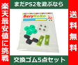 PS2 DualShock2 向け 交換用ゴム 5点セット 送料無料 プレイステーション2 プレステ2 ps2 父の日 母の日 子供の日 ギフト プレゼント 05P07Feb16