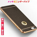 iphone8 ケース iphone8
