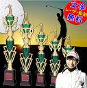 ゴルフ・トロフィー【レーザー文字無料】グリーンのトロフィー W-J2318-Bサイズ●655mm