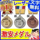 【レーザー文字無料】メダル 金属製・高級メダル(ソフトケース入)●直経40mm(トロフィー/優勝カップ/販売/卒団記念品/メダル)