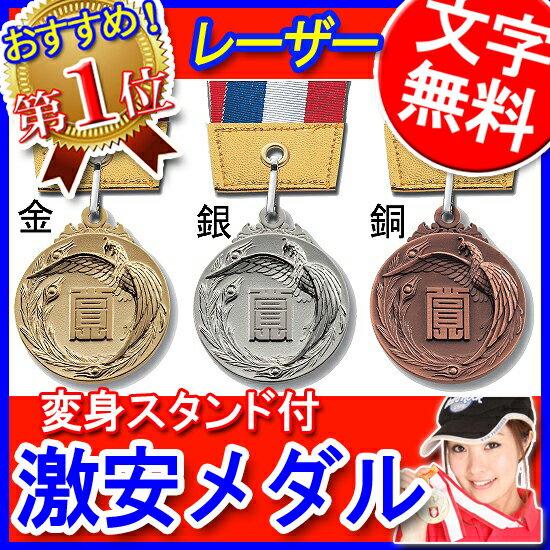 メダル★特製ケース入★★「トロフィー.優勝カップ.メダル.盾」...:best-1:10000526