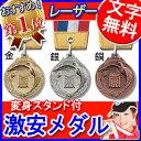 メダル★特製ケース入★★「トロフィー 優勝カップ メダル 盾」 | 記念 表彰 野球 卒業記念 優勝
