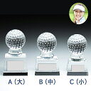 ゴルフ トロフィー S-SB-1B(中)クリスタルガラス★★