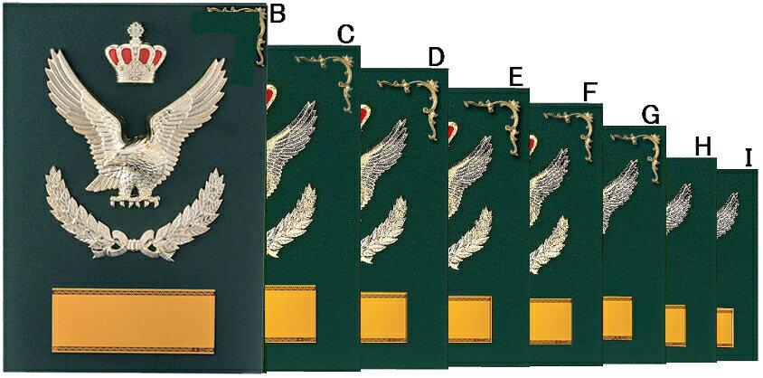 楯(盾)【文字彫刻無料】表彰楯 人気!カラー 楯 C058-Gサイズ●高さ180mm