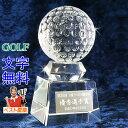 トロフィー ゴルフ【40%OFF】【レーザー文字無料】ベスグ...