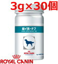 ロイヤルカナン犬用緑イ貝タブ 3g×30個入り (動物用療法食)【ROYALCANIN】