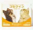COSEQUINDSコセクインパウダーIN  15カプセル×3シート(犬猫用サプリメント)【コセクインパウダーイン】