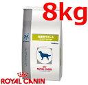 ロイヤルカナン犬用満腹感サポートドライ 8kg×1 (動物用療法食)【ROYALCANIN】