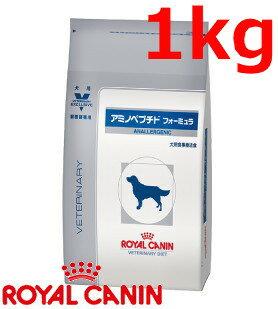 ロイヤルカナン犬用アミノペプチドフォーミュラドライ 1kg×1 (動物用療法食)【ROYALCANIN】