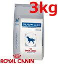 ロイヤルカナン犬用アミノペプチドフォーミュラドライ 3kg×1 (動物用療法食)ロイヤルカナンの犬用アミノペプチドフォーミュラ!!