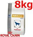 ロイヤルカナン犬用消化器サポート低脂肪ドライ 8kg×1 (動物用療法食)【ROYALCANIN】