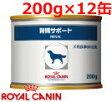 ロイヤルカナン犬用腎臓サポートウエット缶 200g×12缶 (動物用療法食)【ROYALCANIN】