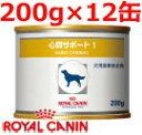 ロイヤルカナン犬用心臓サポート1ウェット缶 200g×12缶 (動物用療法食)【ROYALCANIN】