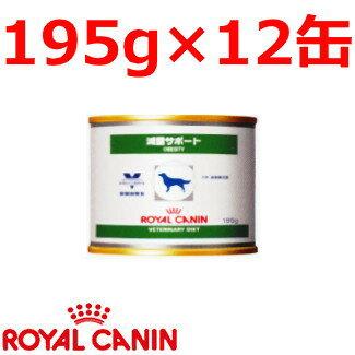 ロイヤルカナン犬用減量サポートウェット缶 195g×12缶 (動物用療法食)【ROYALCANIN】
