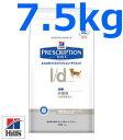 ヒルズプリスクリプションダイエット犬用l/dドライ 7.5kg (動物用療法食)【Hill'SPRE