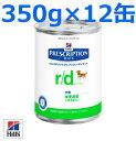 ヒルズプリスクリプションダイエット犬用r/d缶 350g×12缶 (動物用療法食)【Hill'SPRESCRIPTIONDIET、rd、アールディー】