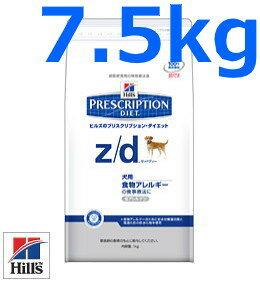 ヒルズプリスクリプションダイエット犬用z/d低アレルゲンドライ 7.5kg (動物用療法食)【Hill'SPRESCRIPTIONDIET、zd低アレルゲン、ゼットディー低アレルゲン】