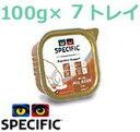 インターベットスペシフィック高消化性CIW犬用 100g×7トレイ (動物用療法食)【SPECIFIC、シーアイダブリュー】