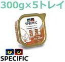 インターベットスペシフィック高消化性CIW犬用 300g×5トレイ (動物用療法食)【SPECIFIC、シーアイダブリュー】