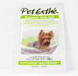 PetEstheペットエステアロマバスソルトペパーミントとローズマリーの香り 15g【犬用入浴剤、ペパーミントアンドローズマリー】