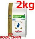 ロイヤルカナン猫用pHコントロール1フィッシュテイストドライ 2kg×1 (動物用療法食)【ROYALCANIN】