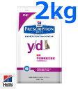 ヒルズプリスクリプションダイエット猫用y/dドライ 2kg (動物用療法食)【Hill'SPRESCRIPTIONDIET、yd、ワイディードライ】