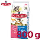 ヒルズサイエンスダイエットシニアライト 肥満傾向の高齢猫用 800g【Hill'S SCIENCE DIET】