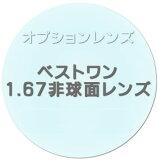 ■最安値 追加オプション■1.67非球面超薄型 レンズ[ベストワンオンラインショップ]可能