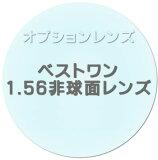 ■追加オプション■1.56非球面薄型レンズ[ベストワンオンラインショップ] ブルーライト カット レンズ選択可能