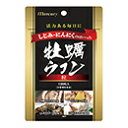 牡蠣ウコン (120粒) 【牡蠣エキス】 【しじみエキス】 ...