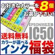 EPSON エプソン 互換インクカートリッジ IC50 10個選べるカラーインク福袋 IC6CL50 プリンターインク【送料無料】ICBK50 ICC50 ICM50 ICY50 ICLC50 ICLM50