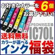 EPSON エプソン 互換インクカートリッジ IC70L(増量版) 7個選べるカラーインク福袋 IC6CL70L プリンターインク【送料無料】ICBK70L ICC70L ICM70L ICY70L ICLC70L ICLM70L P20Aug16