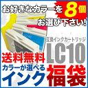brother ブラザー 互換インクカートリッジ LC10 9個選べるカラーインク福袋 LC10-4PK プリンターインク【送料無料】LC10BK LC10C LC10M LC10Y