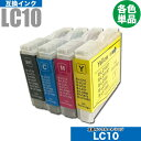 brother(ブラザー)対応 インク 互換インクカートリッジ 単品(LC10-4PK)プリンターインク LC10BK LC10C LC10M LC10Y LC10 4PK インク 10 互換インク ブラザー インク