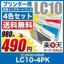 brother ブラザー 互換インクカートリッジ LC10 4色セット LC10-4PK プリンターインク【送料無料】LC10BK LC10C LC10M LC10Y