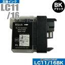 brother(ブラザー)対応 互換インクカートリッジ LC11BK LC16BK(ブラック)単品 ブラザー インク
