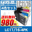 brother ブラザー 互換インクカートリッジ LC11 LC16 4色セット LC11/16-4PK プリンターインク【送料無料】LC11BK LC11C LC11M LC11Y LC16BK LC16C LC16M LC16Y