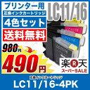 brother ブラザー 互換インクカートリッジ LC11 LC16 4色セット LC11/16-4PK プリンターインク【送料無料】LC11BK LC11C LC11M LC11Y LC16BK L