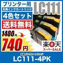 brother ブラザー 互換インクカートリッジ LC111 4色セット LC111-4PK プリンターインク【送料無料】LC111BK LC111C LC111M LC111Y