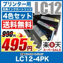 brother ブラザー 互換インクカートリッジ LC12 4色セット LC12-4PK プリンターインク【送料無料】LC12BK LC12C LC12M LC12Y