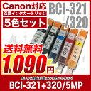 Canon キャノン 互換インクカートリッジ BCI-321 BCI-320 5色セット BCI-321+320/5MP プリンターインク【送料無料】BCI-321BK BCI-321C BCI-321M BCI-321Y BCI-320PGBK