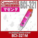 Canon(キャノン)互換インクカートリッジ BCI-321M(マゼンタ)単品 キャノン インク