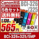 Canon キャノン 互換インクカートリッジ BCI-326 BCI-325 5色セット BCI-326+325/5MP プリンターインク【送料無料】BCI-326BK BCI-326C BCI-32