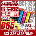 Canon キャノン 互換インクカートリッジ BCI-326 BCI-325 6色セット BCI-326+325/6MP プリンターインク【送料無料】BCI-3...