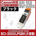 Canon(キャノン)互換インクカートリッジ BCI-350XLPGBK(顔料ブラック・大容量)単品 キャノン インク