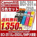 Canon キャノン 互換インクカートリッジ BCI-351XL BCI-350XL(大容量) 5色セット BCI-351XL+350XL/5MP プリンターインク【送料無料】BCI-351BK BCI-351C BCI-351M BCI-351Y BCI-350PGBK